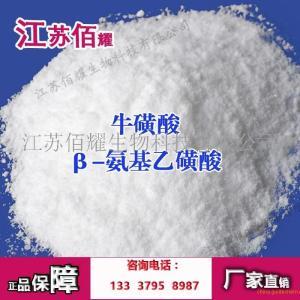 牛磺酸厂家牛磺酸生产厂家产品图片