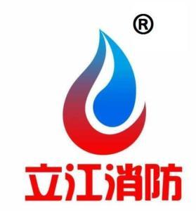 泉州市立江消防科技亚虎777国际娱乐平台公司logo