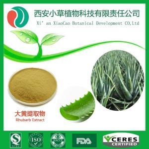 大黄素(518-82-1)芦荟提取95%