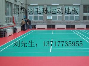 運動橡膠地板 體育運動地板 乒乓球運動地板