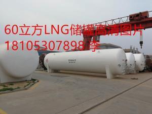 60立方LNG储罐多少钱产品图片