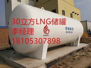 菏泽锅炉厂30立方LNG储罐及30立方LNG储罐充注和压力控制