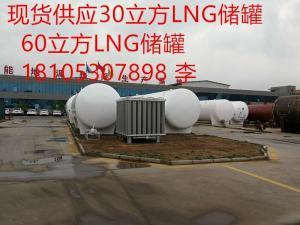 30立方液化天然气储罐(30立方LNG储罐)产品图片