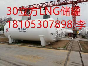 哪里生产30立方LNG储罐,多少钱,工期多久,安全距离多少产品图片