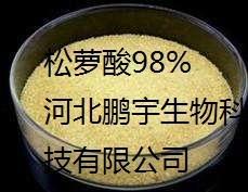 松萝酸品牌松萝酸供应松萝酸厂家直销产品图片