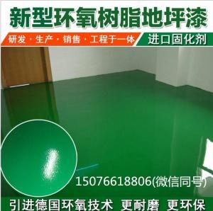 环氧地坪 环氧防腐地坪漆 地面地坪施工