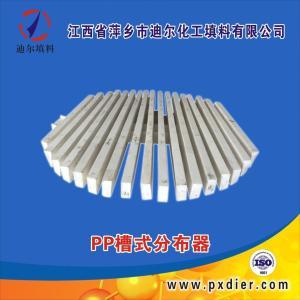 PP槽式液体分布器 槽式分布器产品图片