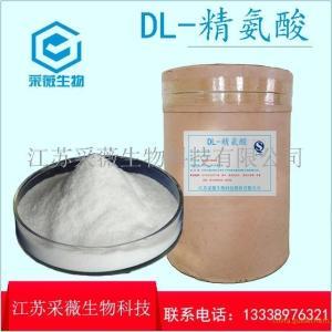 L-精氨酸厂家产品图片