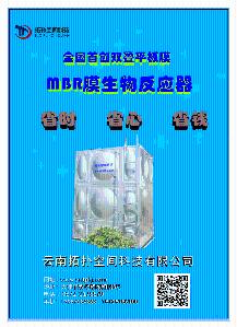 云南MBR膜生物反应器污水处理净水