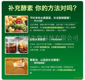 天然蔬果酵素;综合果蔬酵素    七十多种水果发酵  精制而成