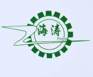泊头海涛泵业制造有限公司公司logo