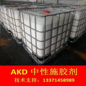 AKD中性表面施膠膠