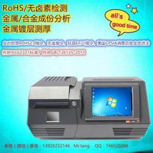 RoHS卤素检测仪 RoHS检测仪特点 RoHS测试仪价格产品图片
