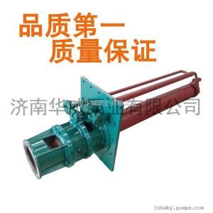高溫熔鹽泵120RY-55熔鹽液下泵