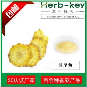 菠萝果粉 100%二十年厂家直销