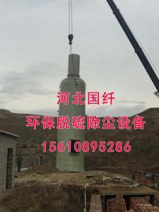 上海除尘脱硫塔厂家