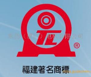 东历(厦门)电机有限公司公司logo