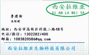 西安拉维亚生物科技亚虎777国际娱乐平台公司logo