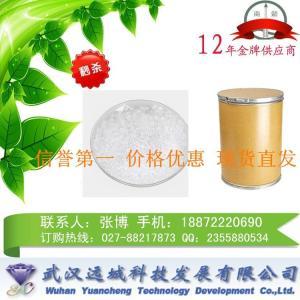 磺胺醋酰  144-80-9  原料价格 产品图片