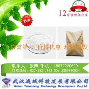 恶喹酸 14698-29-4 厂家供应 产品图片