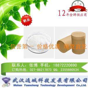 左氧氟沙星   100986-85-4  原料价格