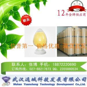 美洛昔康  71125-38-7   原料价格 产品图片