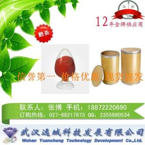 阿魏酸(天然)  1135-24-6  原料价格 产品图片