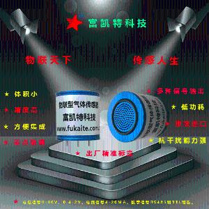 无人机专用苯C6H6气体传感器产品图片