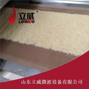 小麦胚芽烘烤机 微波烘焙设备