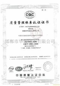 邯郸市华骏化工有限公司