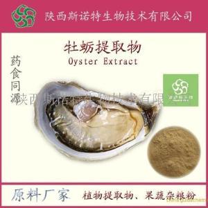 牡蛎提取物价格产品图片