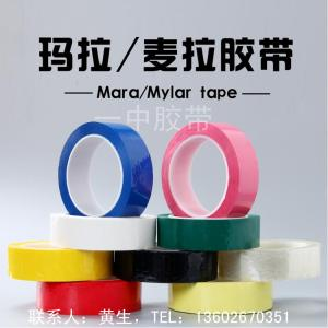 耐电压黑色绝缘胶带 厚度0.06/0.08mm