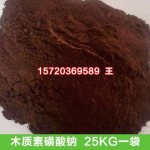 厂家价格木质素磺酸钠混凝土分散剂木质素磺酸钠