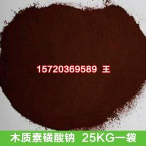 70含量木钠 批发木质素磺酸钠 减水剂专用