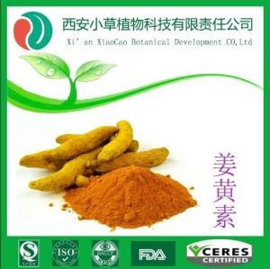 天然色素姜黄素