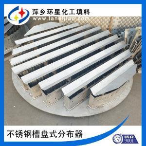 液体分布器不锈钢槽式液体分布器管式液体分布器槽盘式气液分布器 产品图片
