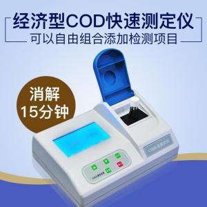污水cod快速测定仪 浙江杭州