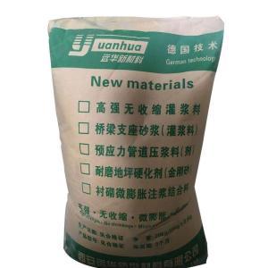 西安远华新型材料有限公司公司logo