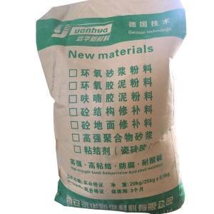 高强聚合物砂浆