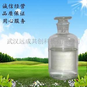 愈创木酚厂家价格丨愈创木酚原料丨愈创木酚90-05-1 产品图片