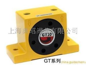 GT20 GT20气动震动器  GT20震动器产品图片