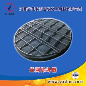 316L丝网除雾器丝网除沫器高效率除雾产品