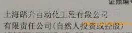 上海踏升自动化工程有限公司公司logo