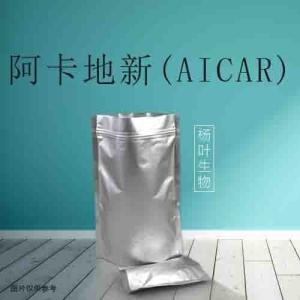 阿卡地新(AICAR)原料药阿卡地新(AICAR)原料药供应