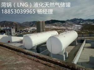 河南60立方天然气储罐价格,60立方LNG储罐厂家
