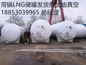 石家莊 30立方LNG儲罐價格,30立方天然氣儲罐廠家