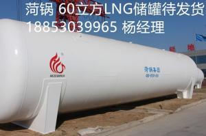 30立方LNG儲罐,30立方液化天然氣儲罐