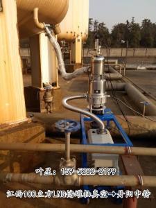 中特液氮儲罐抽真空