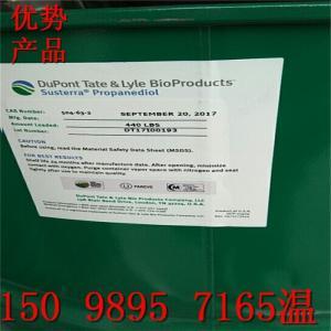 美国杜邦1,3丙二醇(1,3-PDO)