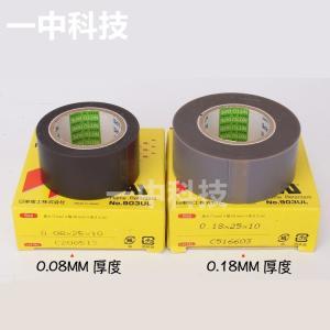 厂家供应电子线路胶带 线材绝缘耐高温胶带